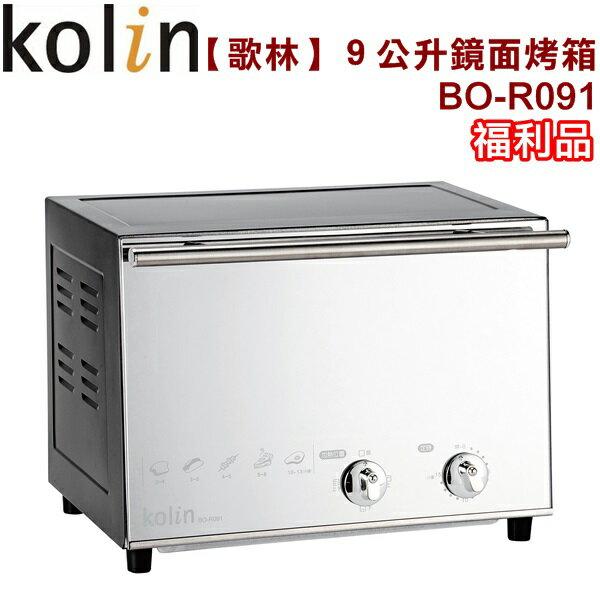 (福利品)【歌林】9公升鏡面烤箱/三段火力BO-R091 保固免運-隆美家電