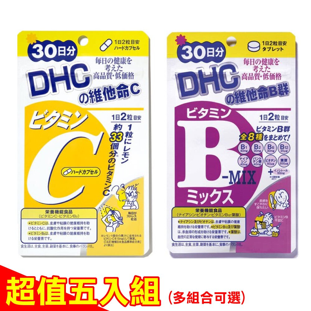 (5入組) DHC 維他命C /  維他命B群 60粒 專品藥局 0
