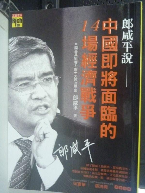 【書寶二手書T7/財經企管_HCT】郎咸平說中國即將面臨的14場經濟戰爭_郎咸平