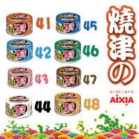 AIXIA愛喜雅〔燒津貓罐,8種口味,70g〕(一箱24入) 0
