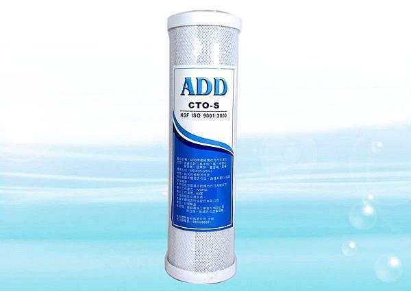 ADD~CTO塊狀活性炭濾心, 通過無戴奧辛無重金屬檢測