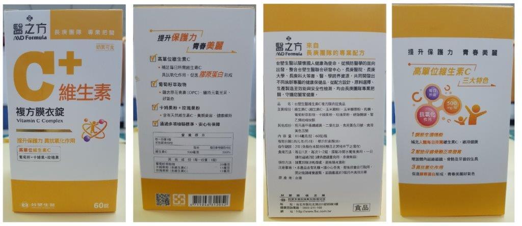 【購購購】台塑生醫 維生素C複方膜衣錠60粒 / 盒 1