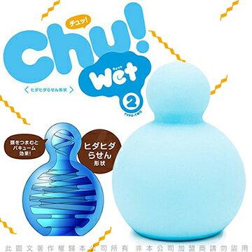 EXE 第 Chu^! Wet 輕巧自慰器 藍色 橫紋款 溫和款~2 第1次 時不需加潤滑