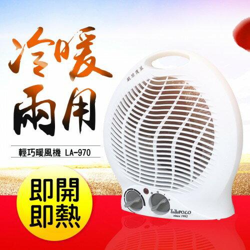 【LAPOLO】冷暖兩用電暖器(LA-970)