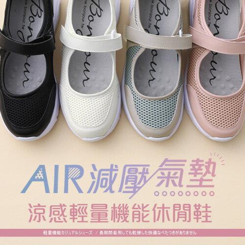 (現貨)BONJOUR☆減壓氣墊AIR涼感輕量機能休閒鞋【ZB0386】6色 0