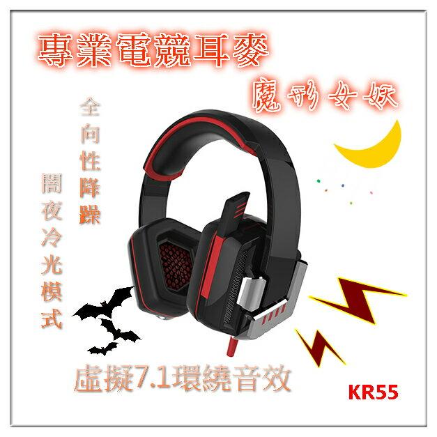 ?含發票?廣寰 kworld-頭戴式電競耳麥 魔形女妖?紅光?電競周邊 耳麥 麥克風 耳機 電競耳機?KR55