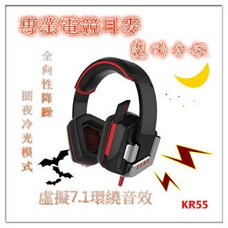 耳機 廣寰 kworld-頭戴式電競耳麥 魔形女妖 紅光 電競周邊 耳麥 麥克風 耳機 電競耳機 KR55