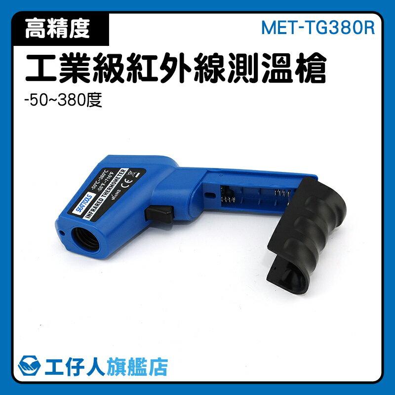 『工仔人』感溫槍 非接觸式 紅外線測溫槍 量溫計 2020升級款 -50~380度 MET-TG380R