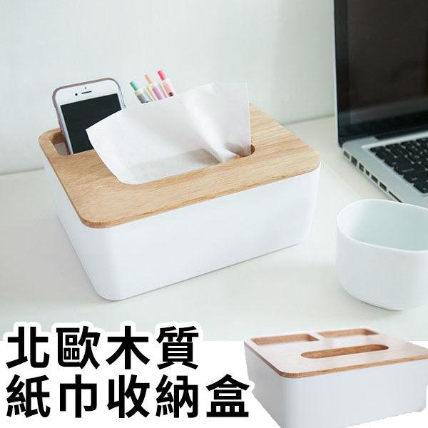 面紙盒-北歐風質感橡木蓋萬用收納盒 客廳茶几盒 床頭櫃收納盒【AN SHOP】