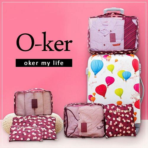 旅行完美收納6件套組整理包 O~Ker歐珂兒 HT004