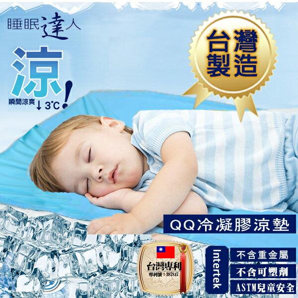 【睡眠達人】QQ冷凝膠涼墊涼蓆(60x90cm*1件),嬰兒/幼兒愛用,安全,涼爽,可手洗,台灣專利+製造 ★換季冬季限定價