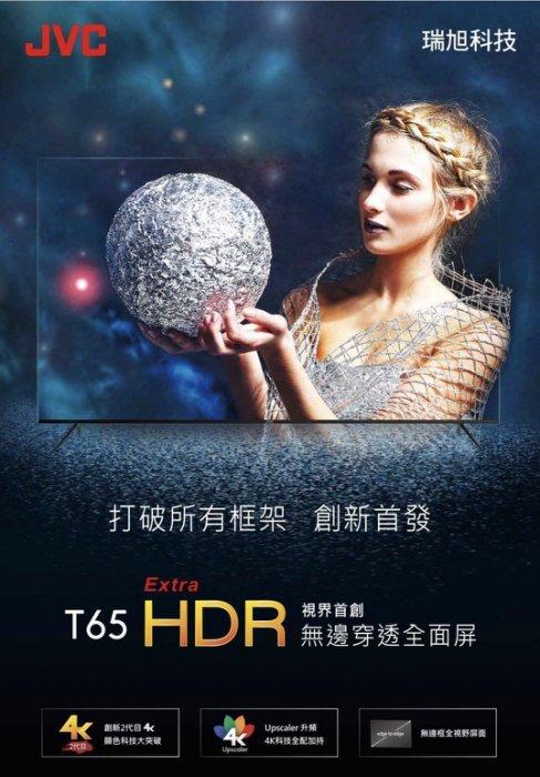 2019-JVC 65吋(T65) 超4K電視 最新無邊框面板 便宜出售24900元(提貨券登錄由廠商配合時間基本安裝)