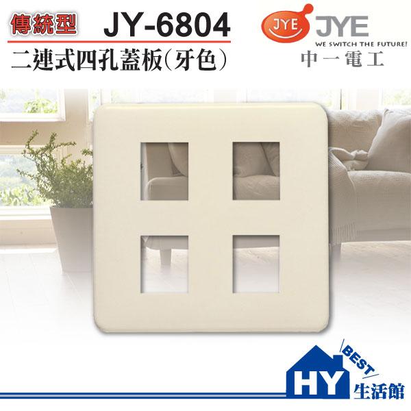 中一電工 JY-6804 牙色二連四孔蓋板-《HY生活館》水電材料專賣店
