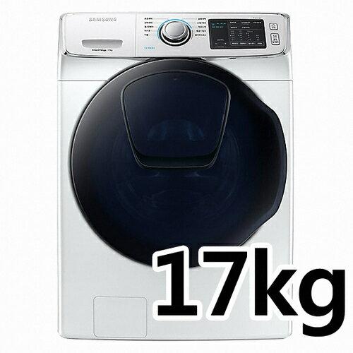【領券95折無上限】110/5/30前回函抽吸塵器 Samsung 三星 WF17N7510KW 17kg  洗衣機 AddWash 潔徑門系列