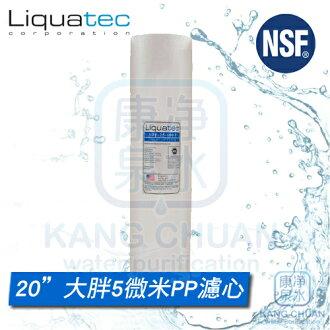 ◤免運費◢ 美國 NSF 42認證 LIQUATEC 20吋 大胖 通用規格/標準規格 5M / 5微米 PP 纖維濾心 ~ 一箱再特價