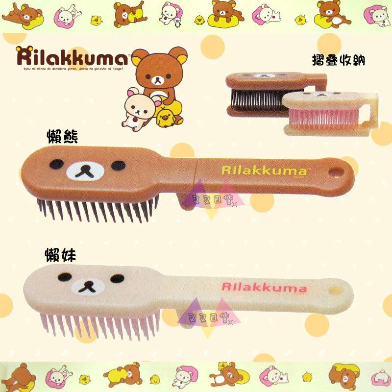 叉叉日貨 拉拉熊懶懶熊/懶妹大臉隨身攜帶折疊式梳子2選1 日本正版【Ri84514】預購2月