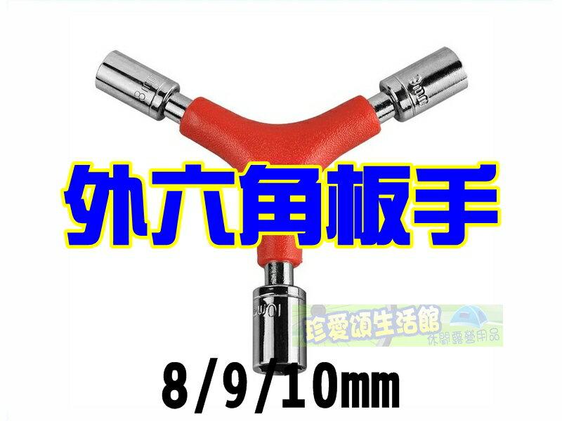 【珍愛頌】B130 自行車外六角板手 8/9/10 mm Y型六角板手 Y型工具 修車工具 摺疊車 小折 單車 拆裝工具