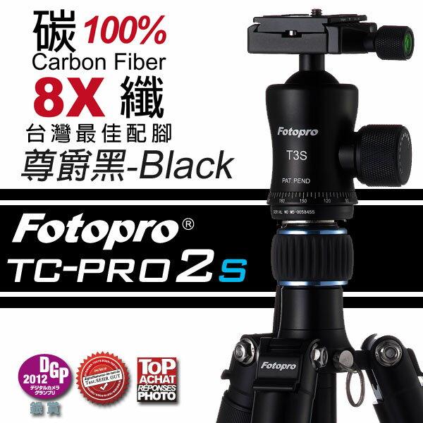 【普羅相機】TC-PRO2S / T3S 碳纖維專業腳架 (黑色)