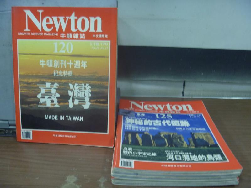 ~書寶 書T5/雜誌期刊_QLZ~牛頓_120~129期間_共6本合售_牛頓創刊十週年 特