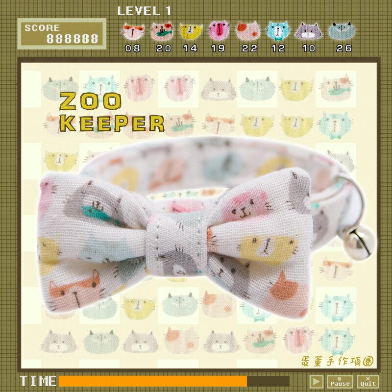 【蛋董の手作】貓貓安全扣項圈『zoo keeper--米白色』,{貓貓安全扣項圈+阿Q啾啾 一組} 日本進口雙層紗製作 超舒適透氣