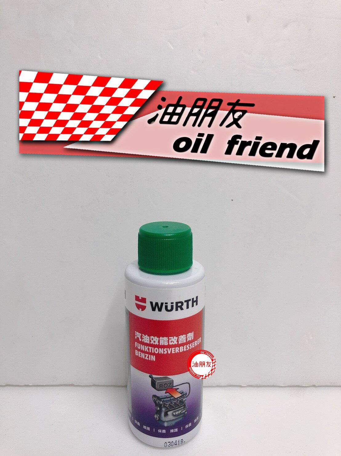 -油朋友- WURTH 福士 汽油效能改善劑 50ML 汽油能 油箱保護防鏽 汽油精