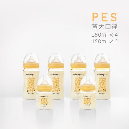 *新春特賣* 媽咪小站 - 母感體驗 PES防脹氣奶瓶 寬大口徑 250ml 4入 + 150ml 2入 超值組 - 限時優惠好康折扣