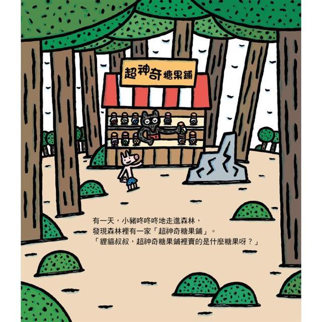 宮西達也繪本集:超神奇魔法店鋪《超神奇糖果鋪》+《超神奇種子鋪》+《超神奇雨傘鋪》 8