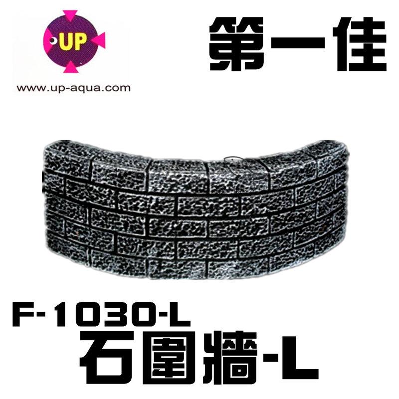 [第一佳 水族寵物] 台灣UP雅柏〔F-1030-L〕MF精緻陶瓷系列 石圍牆-L 花園 園藝 擺飾