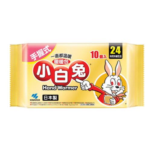 日本桐灰 小白兔手握式24HR暖暖包 10入【愛買】