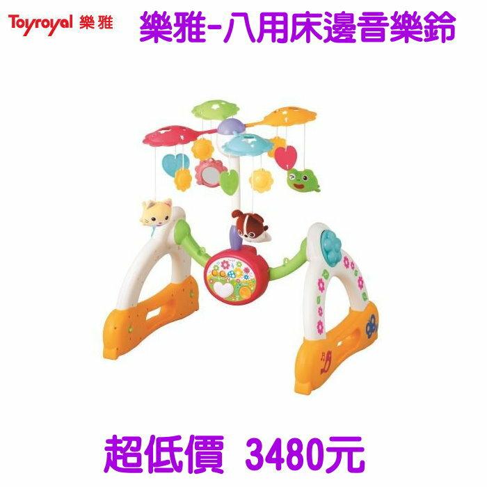 ^~美馨兒^~Toyroyal 樂雅 八用床邊音樂鈴 健力架^~TF3807^~3480元