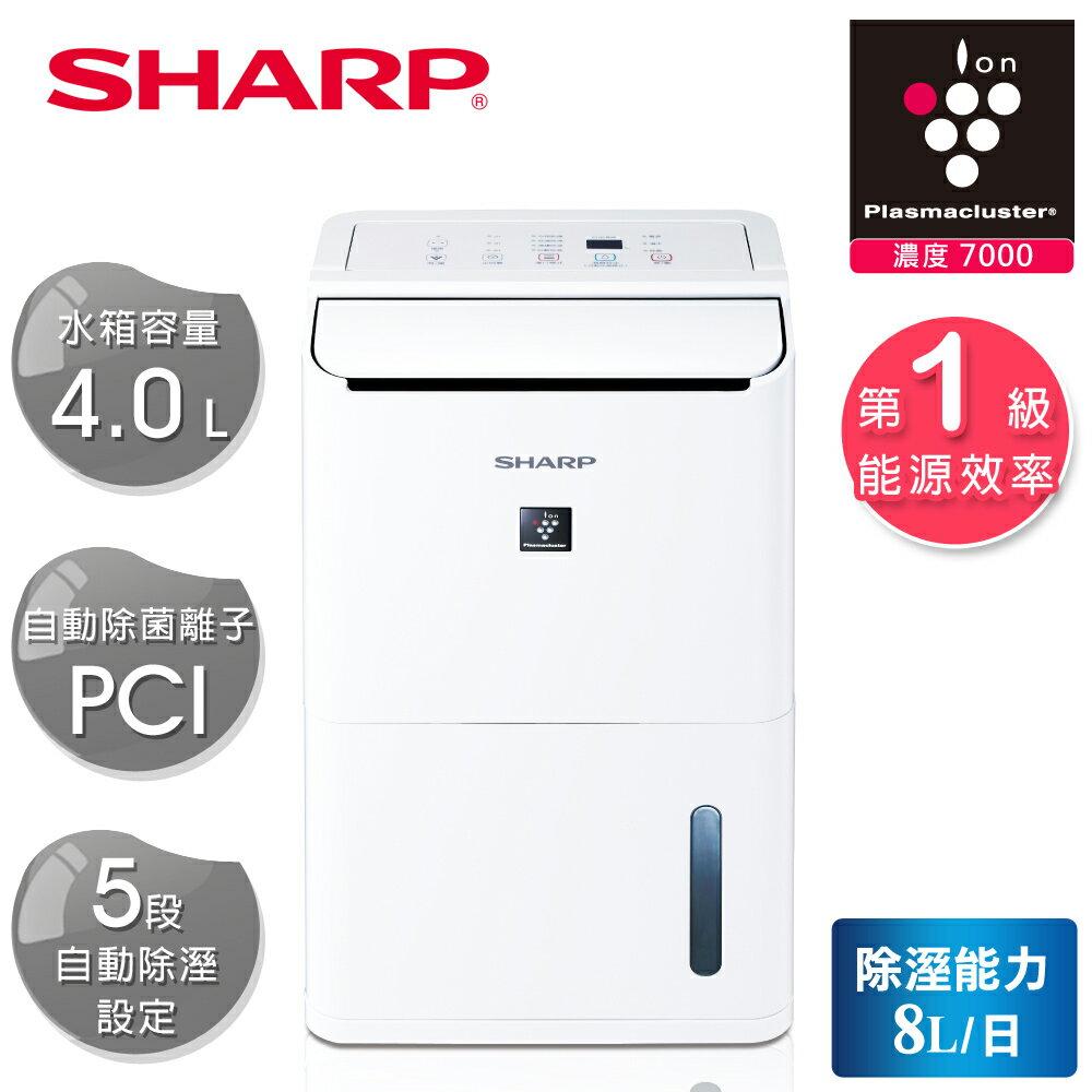 【SHARP 夏普】 8L清淨除濕機 DW-D8HT-W