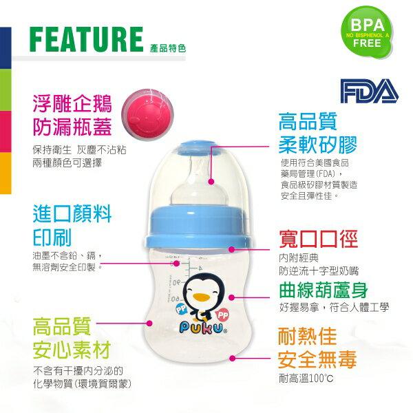 『121婦嬰用品館』PUKU 寬口PP奶瓶 - 藍140ml 3