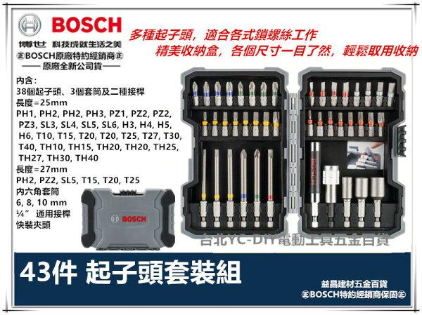 【台北益昌】德國BOSCH博世43件起子頭組組合包起子頭套筒接桿星型螺絲配件組套裝組