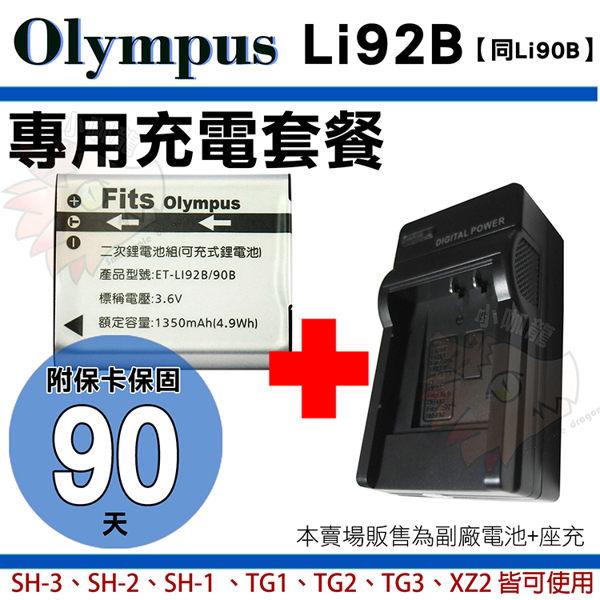 【套餐組合】 Olympus 充電套餐 Li92B Li90B 副廠電池 充電器 鋰電池 座充 SH-3 SH-2 SH-1 TG3 TG2 TG1 SP-100EE