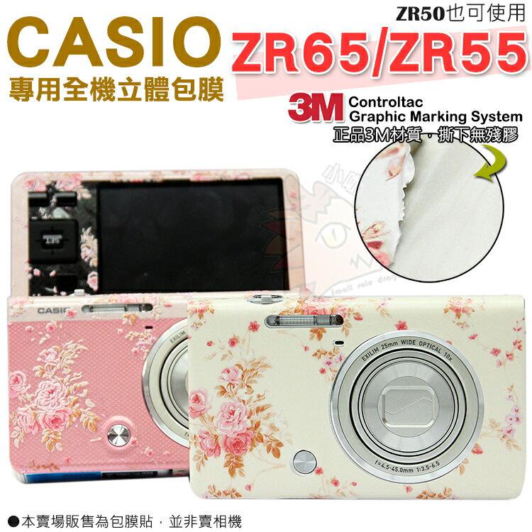 ~小咖龍賣場~ CASIO ZR65 ZR55 ZR50 貼膜 3M 全機包膜 貼紙 無殘