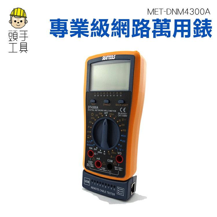 《頭手工具》專業級數位網路多用途電表 交直流 電流 鉤錶 線序校對 電纜 背光 電阻 DNM4300A