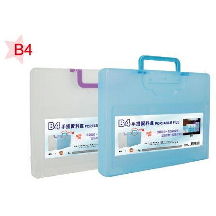 WIP CP3305 B4手提資料盒
