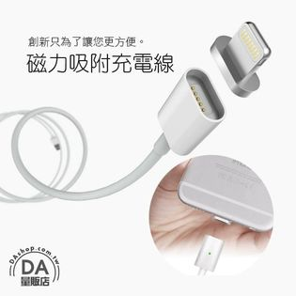 《DA量販店》2017最新款iphone56ipad磁吸線燈號顯示傳輸充電(84-0053)