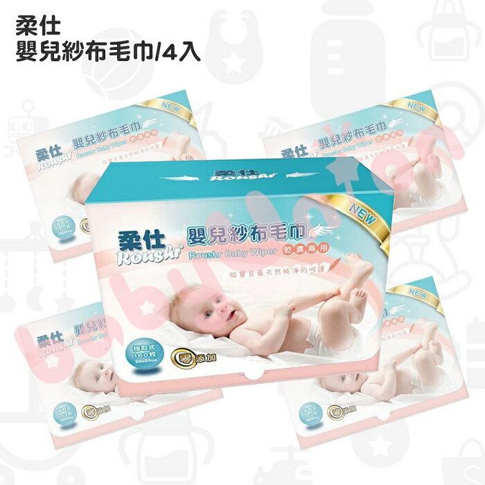 Roushr柔仕 - 抽取式乾濕兩用嬰兒紗布毛巾 160抽/4盒