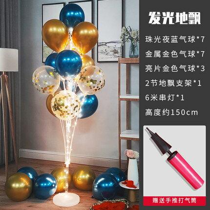 派對氣球 發光地飄桌飄亮光片氣球生日裝飾場景布置店鋪開業周年慶派對路引bw683