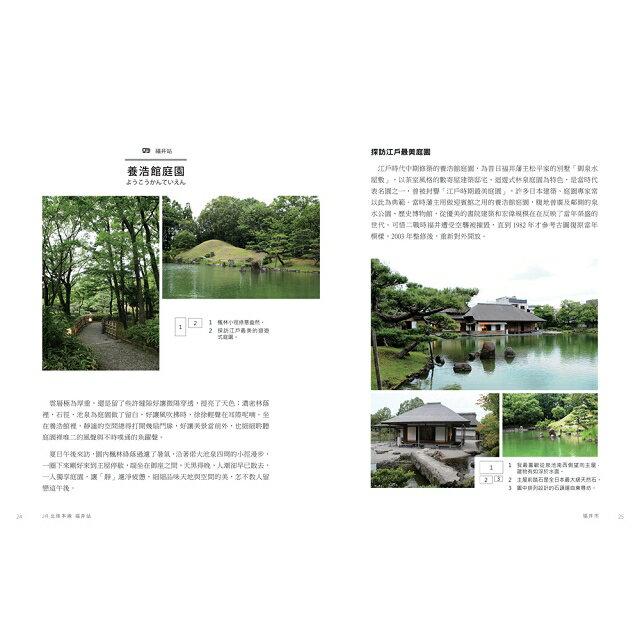 北陸私藏.裏風景:福井、石川、富山慢遊案內 3
