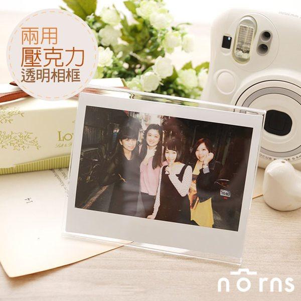 NORNS 拍立得寬幅照片裝用壓克力相框 INSTAX 200 210 【也可放兩張mini照片並列】