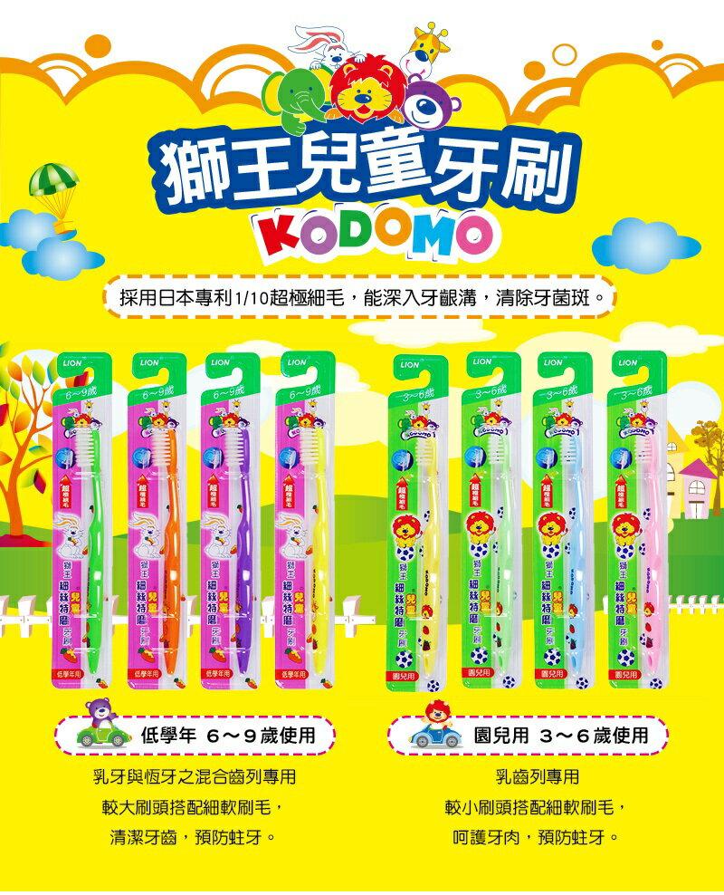 【獅王】細潔兒童牙刷園兒用(3∼6歲) 1