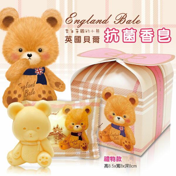 英倫貝爾小熊香氛抗菌皂-禮物款 個別造型禮物盒包裝 適合婚禮小物/送客禮/贈品