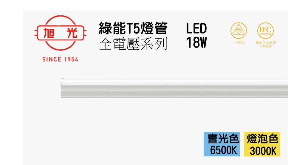 旭光★T5 LED 4尺 18W 層板燈 串接燈 支架燈 間接照明 全電壓 白光 黃光★永光照明TF-YD-18101%