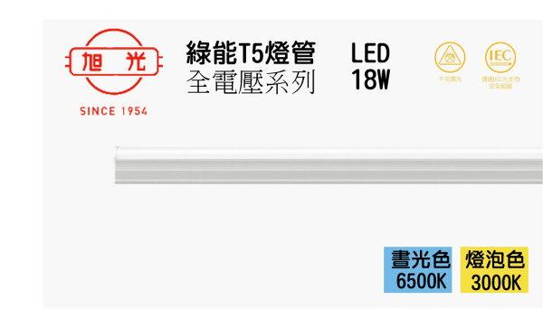 旭光★T5LED4尺18W層板燈串接燈支架燈間接照明全電壓白光黃光★永光照明TF-YD-18101%