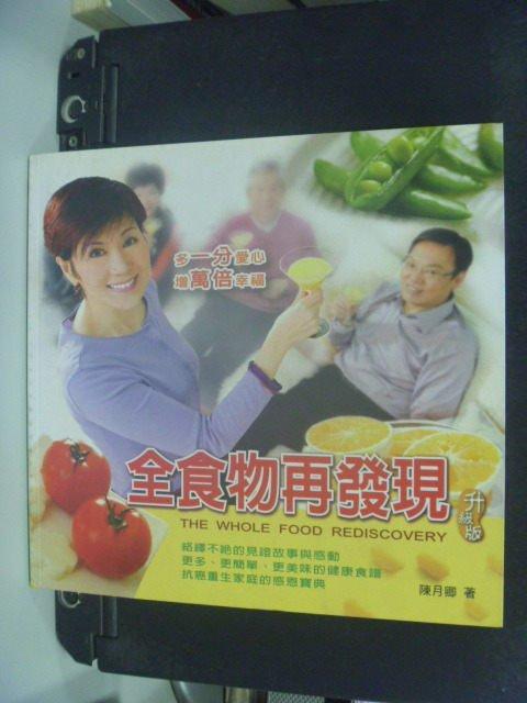 【書寶二手書T8/養生_KOK】全食物再發現升級版_陳月卿