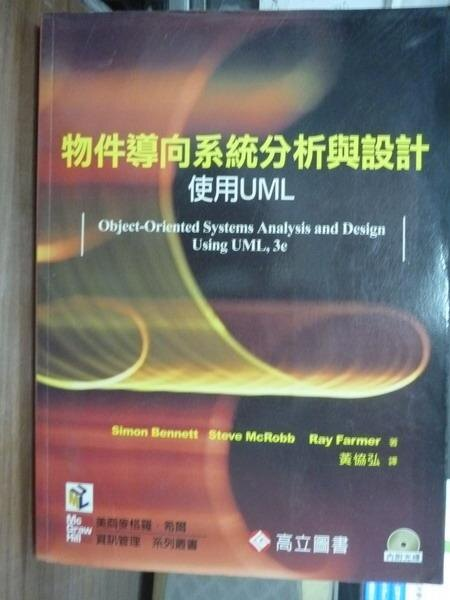 【書寶二手書T6/大學資訊_QDF】物件導向系統分析與設計-使用UML_黃?弘