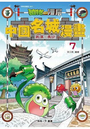 植物大戰殭屍:中國名城漫畫7武漢.長沙