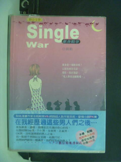 【書寶二手書T9/一般小說_KKO】Single War單身戰爭_貝莉
